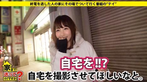 【ドキュメンTV】家まで送ってイイですか? case 42 あゆさん 20歳 大学生(某有名大学法学部) 2