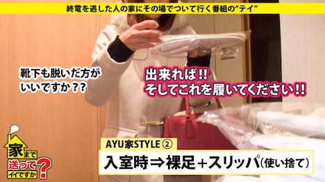 【ドキュメンTV】家まで送ってイイですか? case 42 あゆさん 20歳 大学生(某有名大学法学部) 4