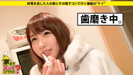 【ドキュメンTV】家まで送ってイイですか? case 42 あゆさん 20歳 大学生(某有名大学法学部) 6