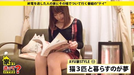 【ドキュメンTV】家まで送ってイイですか? case 42 あゆさん 20歳 大学生(某有名大学法学部) 8