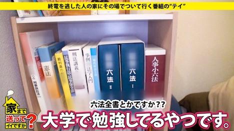 【ドキュメンTV】家まで送ってイイですか? case 42 あゆさん 20歳 大学生(某有名大学法学部) 9