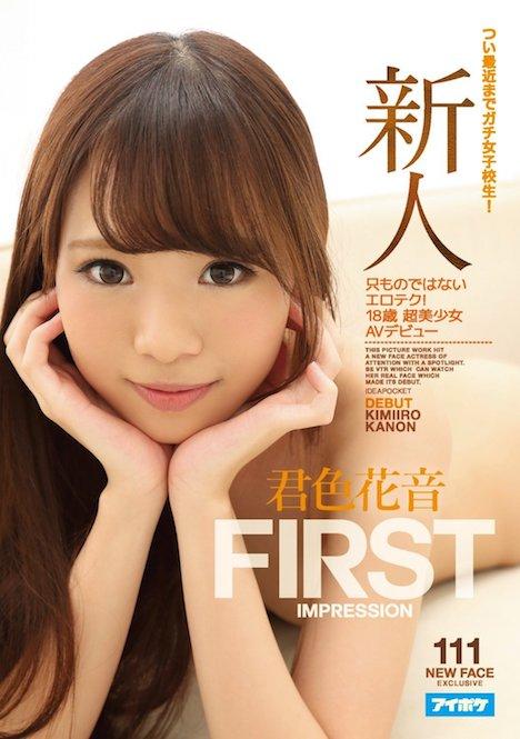 【新作】新人 FIRST IMPRESSION 111 つい最近までガチ女子校生!只ものではないエロテク!18歳 超美少女AVデビュー 君色花音 1