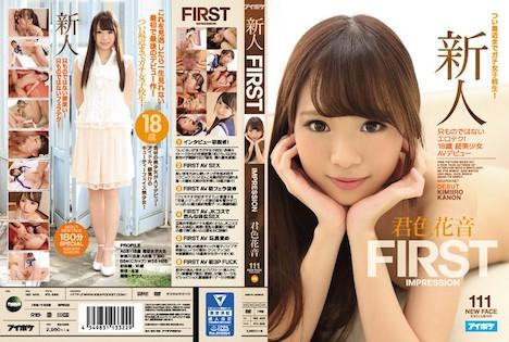 【新作】新人 FIRST IMPRESSION 111 つい最近までガチ女子校生!只ものではないエロテク!18歳 超美少女AVデビュー 君色花音 14