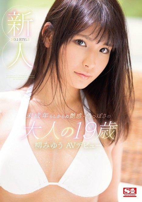 【新作】新人NO 1 STYLE 未成年らしからぬ艶感・色っぽさの大人の19歳 柳みゆうAVデビュー 1