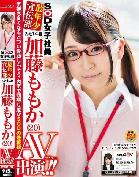 【新作】SOD女子社員 最年少宣伝部 入社1年目 加藤ももか (20) AV出演(デビュー)!! 20
