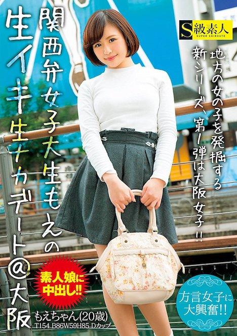 関西弁女子大生もえの生イキ生ナカデート@大阪 1