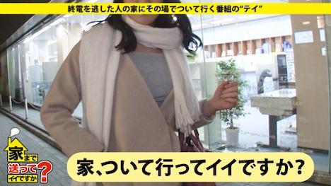 【ドキュメンTV】家まで送ってイイですか? case 48 やすこさん 25歳 美容部員 2