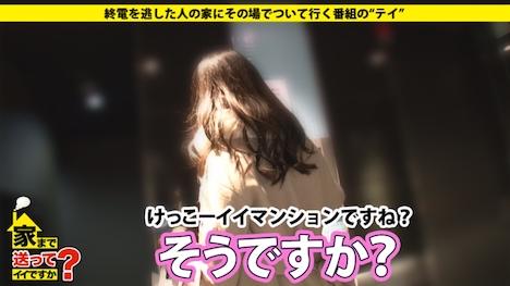【ドキュメンTV】家まで送ってイイですか? case 48 やすこさん 25歳 美容部員 5