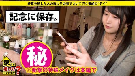 【ドキュメンTV】家まで送ってイイですか? case 50 ちさとさん 20歳 メイド喫茶店員(特殊メイク専門学校中退) 8