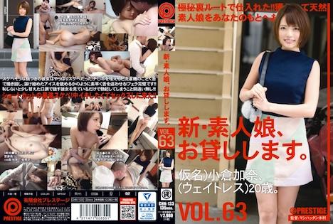 【新作】新・素人娘、お貸しします。 63 小倉加奈 13