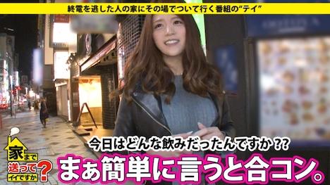 【ドキュメンTV】家まで送ってイイですか? case 52 ゆうこさん 24歳 歯科衛生士(DJガール) 2