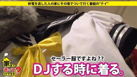【ドキュメンTV】家まで送ってイイですか? case 52 ゆうこさん 24歳 歯科衛生士(DJガール) 4