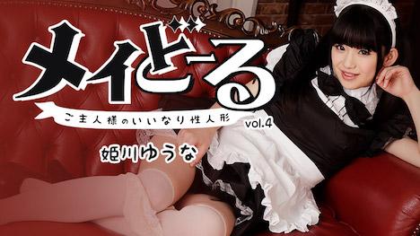 【HEYZO】メイどーる Vo 4~ご主人様のいいなり性人形~ 姫川ゆうな