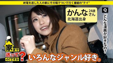 【ドキュメンTV】家まで送ってイイですか? case 54 かんなさん 24歳 蕎麦屋店員 5