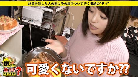 【ドキュメンTV】家まで送ってイイですか? case 54 かんなさん 24歳 蕎麦屋店員 9