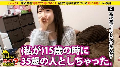 【ドキュメンTV】家まで送ってイイですか? case 55 まなみさん 23歳 元エステティシャン(現在就活中) 1