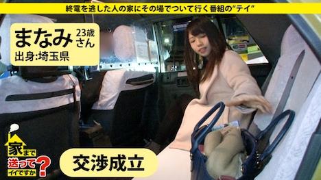 【ドキュメンTV】家まで送ってイイですか? case 55 まなみさん 23歳 元エステティシャン(現在就活中) 3