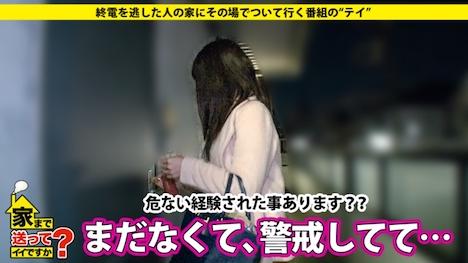 【ドキュメンTV】家まで送ってイイですか? case 55 まなみさん 23歳 元エステティシャン(現在就活中) 4