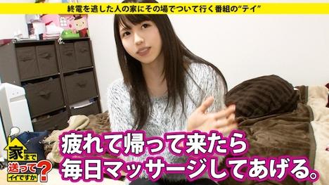 【ドキュメンTV】家まで送ってイイですか? case 55 まなみさん 23歳 元エステティシャン(現在就活中) 7
