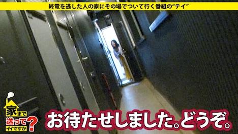 【ドキュメンTV】家まで送ってイイですか? case 56 ひかりさん 23歳 保育士 5