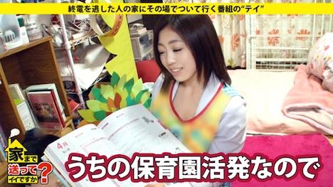 【ドキュメンTV】家まで送ってイイですか? case 56 ひかりさん 23歳 保育士 7