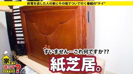 【ドキュメンTV】家まで送ってイイですか? case 56 ひかりさん 23歳 保育士 8