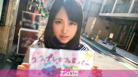 【ナンパTV】コスプレカフェナンパ 22 あい 22歳 コスプレカフェ店員 1