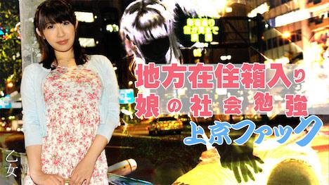 【HEYZO】地方在住箱入り娘の社会勉強上京ファック 乙女