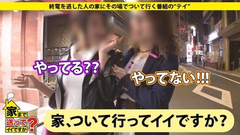 【ドキュメンTV】家まで送ってイイですか? case 59 ゆいさん 24歳 撮影モデル 2