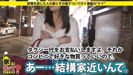 【ドキュメンTV】家まで送ってイイですか? case 59 ゆいさん 24歳 撮影モデル 3