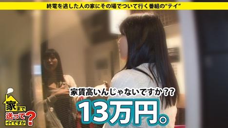 【ドキュメンTV】家まで送ってイイですか? case 59 ゆいさん 24歳 撮影モデル 5