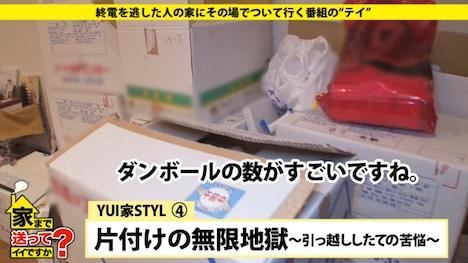 【ドキュメンTV】家まで送ってイイですか? case 59 ゆいさん 24歳 撮影モデル 6