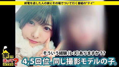 【ドキュメンTV】家まで送ってイイですか? case 59 ゆいさん 24歳 撮影モデル 9