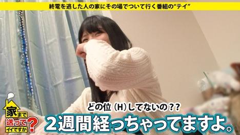 【ドキュメンTV】家まで送ってイイですか? case 59 ゆいさん 24歳 撮影モデル 10