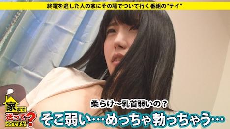 【ドキュメンTV】家まで送ってイイですか? case 59 ゆいさん 24歳 撮影モデル 14