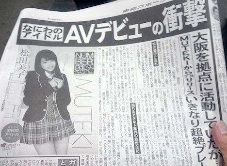 元NMB48・岡田梨紗子がAVデビュー 1-2