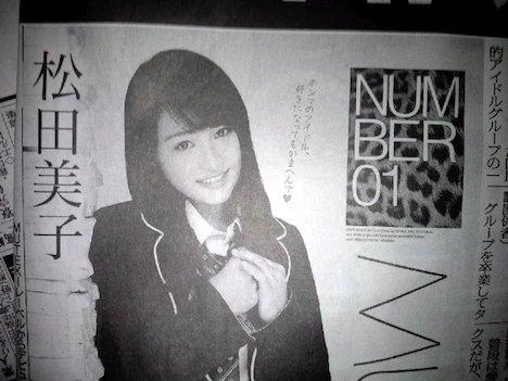元NMB48・岡田梨紗子がAVデビュー 1-3