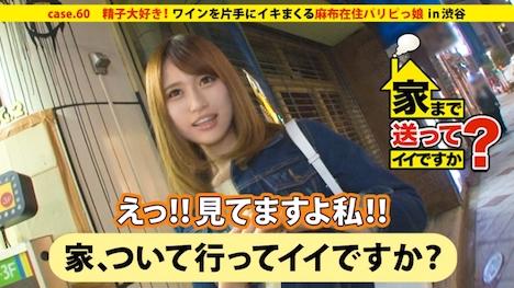 【ドキュメンTV】家まで送ってイイですか? case 60 みきさん 24歳 美容外科スタッフ(元看護師) 1