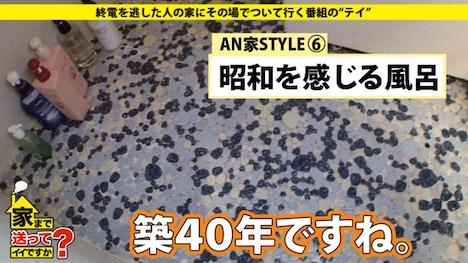 【ドキュメンTV】家まで送ってイイですか? case 61 あんさん 26歳 大学職員(広報) 4