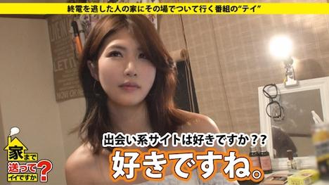 【ドキュメンTV】家まで送ってイイですか? case 61 あんさん 26歳 大学職員(広報) 5
