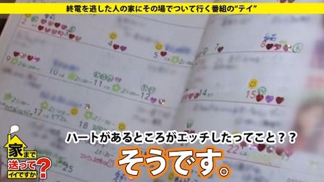 【ドキュメンTV】家まで送ってイイですか? case 61 あんさん 26歳 大学職員(広報) 7