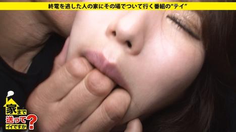 【ドキュメンTV】家まで送ってイイですか? case 61 あんさん 26歳 大学職員(広報) 12