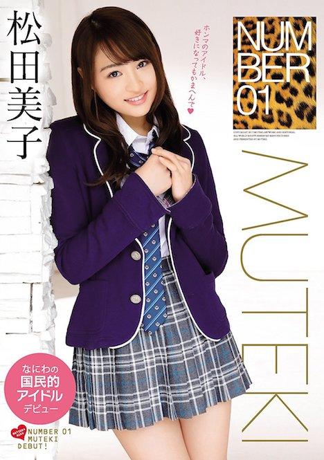 【新作】元NMB48・岡田梨紗子がMUTEKIからAVデビュー!! NUMBER 01 松田美子 1
