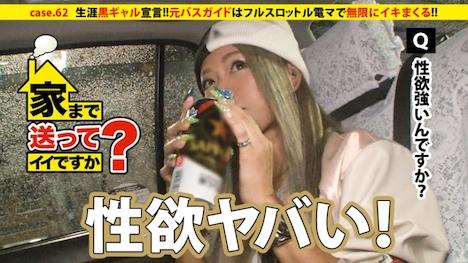 【ドキュメンTV】家まで送ってイイですか? case 62 きよこさん 26歳 携帯ショップ店員 1