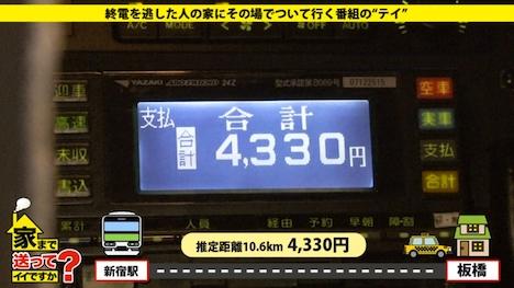 【ドキュメンTV】家まで送ってイイですか? case 62 きよこさん 26歳 携帯ショップ店員 3