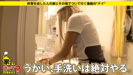 【ドキュメンTV】家まで送ってイイですか? case 62 きよこさん 26歳 携帯ショップ店員 6