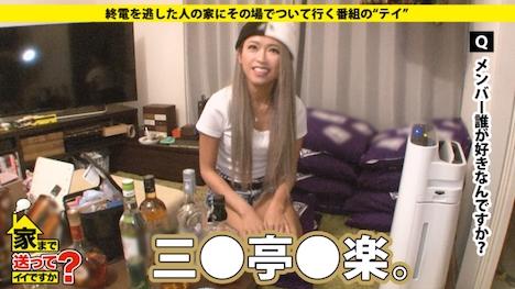 【ドキュメンTV】家まで送ってイイですか? case 62 きよこさん 26歳 携帯ショップ店員 7