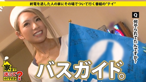 【ドキュメンTV】家まで送ってイイですか? case 62 きよこさん 26歳 携帯ショップ店員 8
