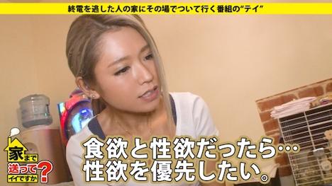 【ドキュメンTV】家まで送ってイイですか? case 62 きよこさん 26歳 携帯ショップ店員 9