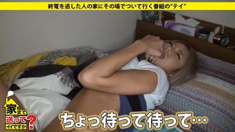 【ドキュメンTV】家まで送ってイイですか? case 62 きよこさん 26歳 携帯ショップ店員 11